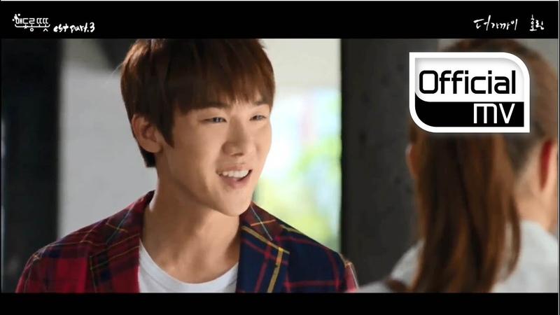 MV Hyolyn 효린 Come a little closer 더 가까이 Mendorong Totot 맨도롱 또똣 OST Part 3
