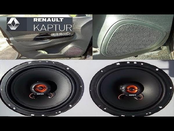 Renault Kaptur: покупка передних динамиков для замены штатных