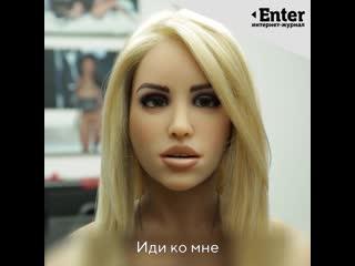 Секс-кукла Алсу с голосом певицы Лэйны