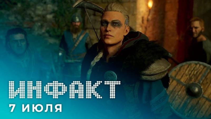 Слив Assassin's Creed Valhalla, некстген от Microsoft, релиз TF2 Classic, увольнения в Ubisoft...