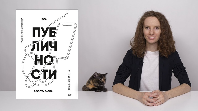 О книге Аны Мавричевой Код публичности в эпоху Digital