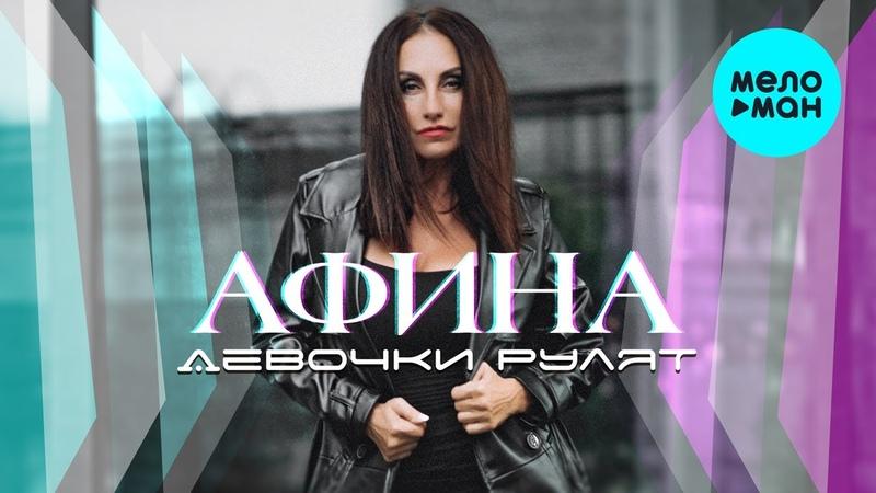 Афина - Девочки рулят (Single 2021)