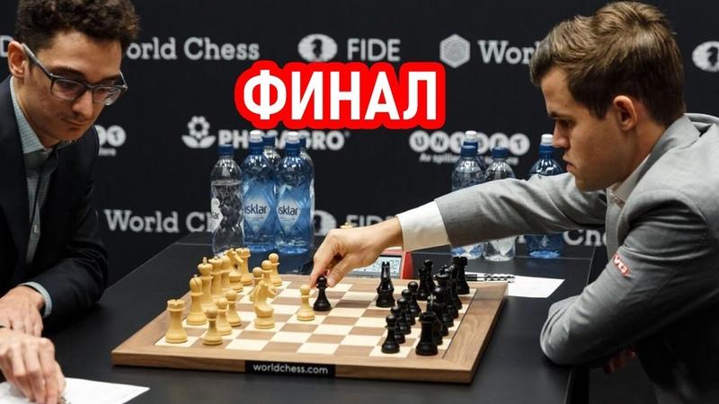 Стальные нервы Магнус Карлсен Фабиано Каруана Матч на первество мира 2018