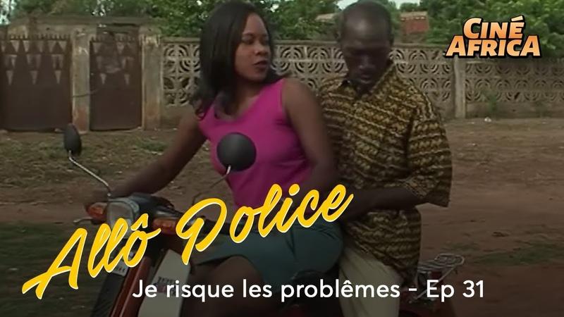 Je risque d'avoir des problèmes avec ma femme Allô Police épisode 31 Série Burkinabée