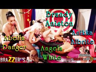 Abella Danger, Angela White, Anikka Albrite, Brandy Aniston, Jessica Drake, Vick [Трах, all sex, porn, big tits, Milf, инцест]