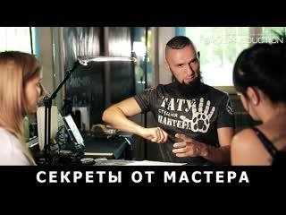Мастер-класс по мини татуировке (трейлер)
