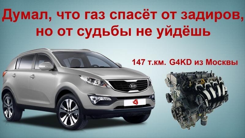 G4KD думал что газ спасёт от задиров но от судьбы не уйдёшь Капиталим Спортейдж 3 из Москвы