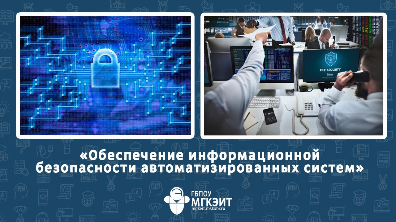 «Обеспечение информационной безопасности автоматизированных систем», изображение №1