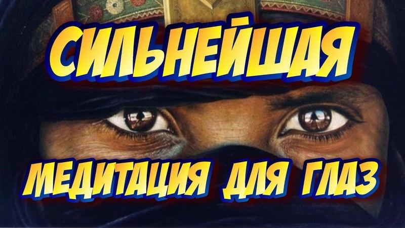 Улучшение зрения после 1 просмотра. Медитация для глаз Бедуин