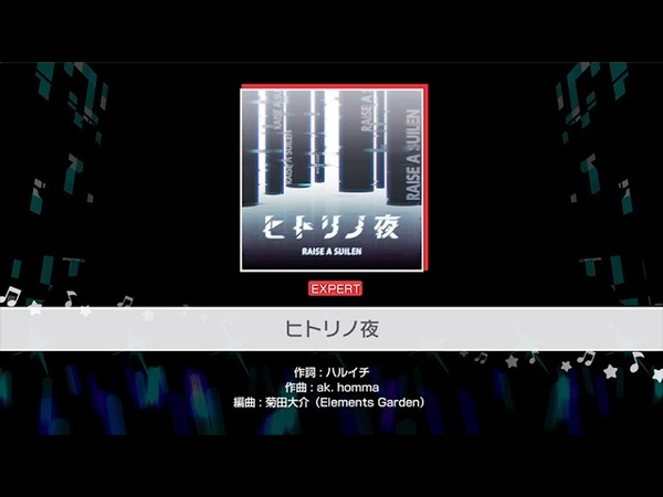 『ヒトリノ夜』RAISE A SUILEN 難易度:EXPERT ガルパ プレイ動画