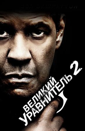 Великий уравнитель 2 (The Equalizer 2, 2018) Всё о фильме на ivi