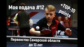 МОЯ ПОДАЧА #12 Первенство Самарской области по настольному теннису до 13 лет +ТОР-10 розыгрышей!!!