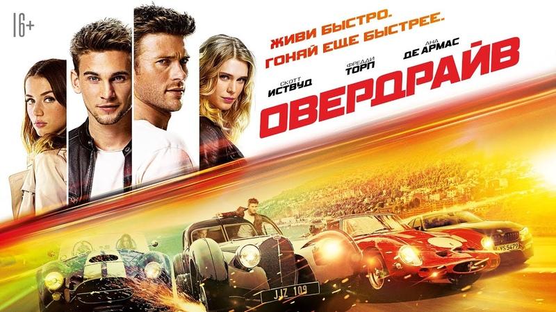 Овердрайв Overdrive (2016) боевик, триллер, пятница, лучшедома, фильмы,выбор,кино, приколы, топ,кинопоиск