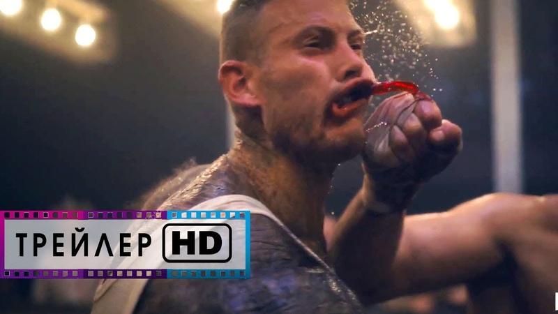 🎬 Академия Амбрелла 2 й сезон Русский трейлер 1080 HD Сериал Netflix 2020