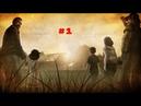 ПРОХОЖДЕНИЕ ИГРЫ THE WALKING DEAD S1. Приключения не ждут !
