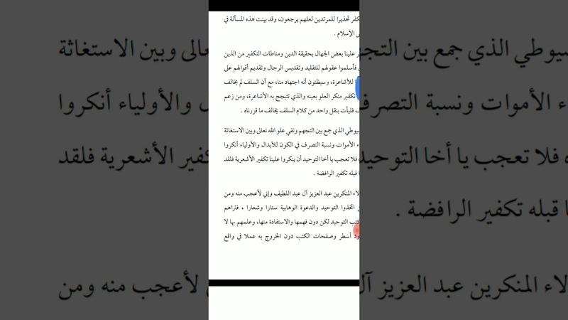 Такфир таймито-ваххабитов имамам Ан-Навави, Аль-Куртуби, Ас-Субки, Ибн Хаджару, Ас-Суюты и другим