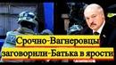 Срочно - Вагнеровцы заговорили - Лукашенко загнан в угол - новости