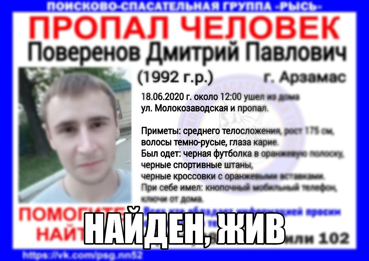 Поверенов Дмитрий Павлович ,1992 г.р., г. Арзамас