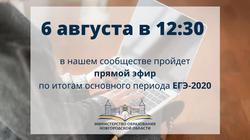 Пресс-конференция с министром образования Новгородской области по итогам ЕГЭ
