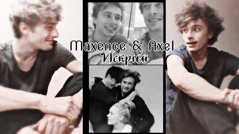 Maxence Axel II Искрим