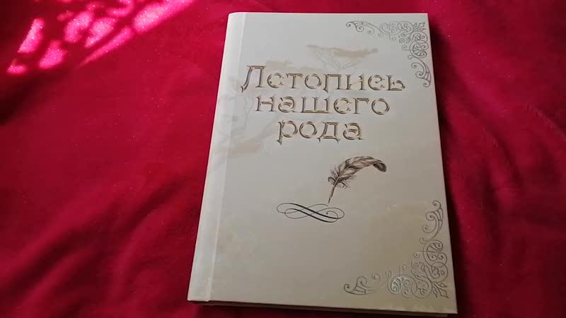 О книге Родословная
