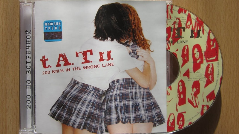 T.A.T.u. - 200 KmH In The Wrong Lane unboxing cd russian edition