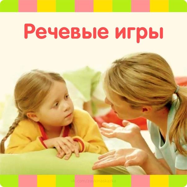 РЕЧЕВЫЕ ИГРЫ Для дома и детского садаОбогащаем словарь детей, знакомимся с многозначными словами. Игра 1. Что бывает острымЦель: познакомить с различными