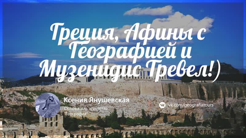 Греция, Афины с Географией и Музенидис Тревел!)