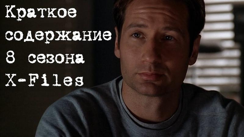 Краткое содержание 8 сезона X Files Секретные Материалы
