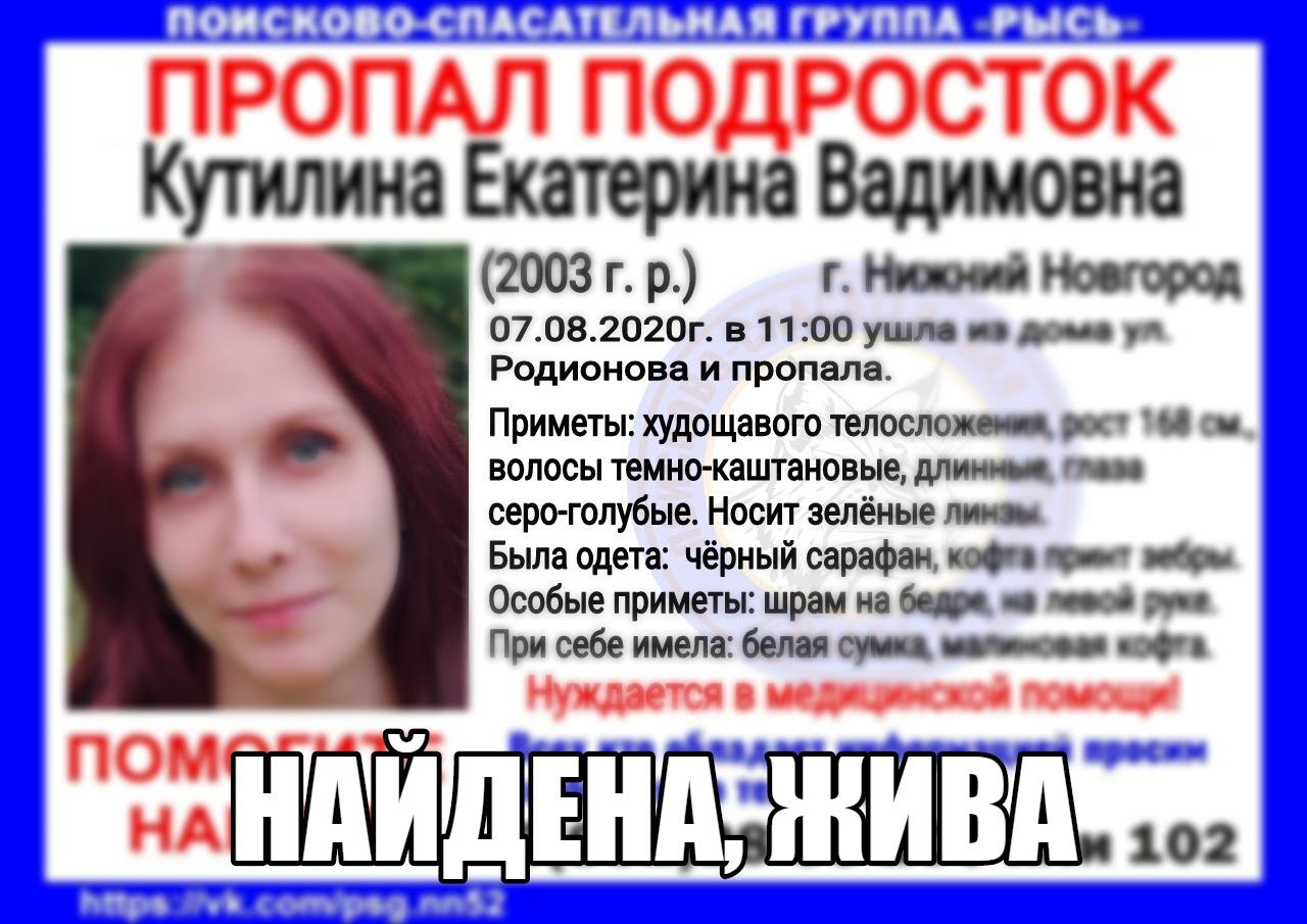 Кутилина Екатерина Вадимовна, 2003 г.р., г. Нижний Новгород
