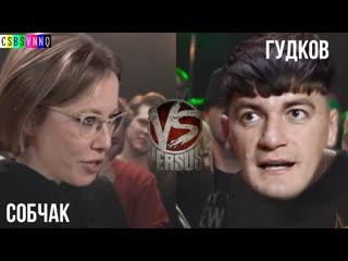 CSBSVNNQ Music - VERSUS - Собчак VS Гудков