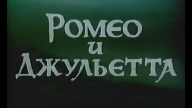 Ромео и Джульетта Англия Италия 1968 экранизация реж Франко Дзефирелли дубляж советская прокатная копия