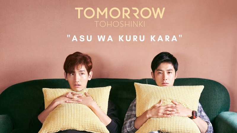 TOHOSHINKI ASU WA KURU KARA Tomorrow Will Surely Come