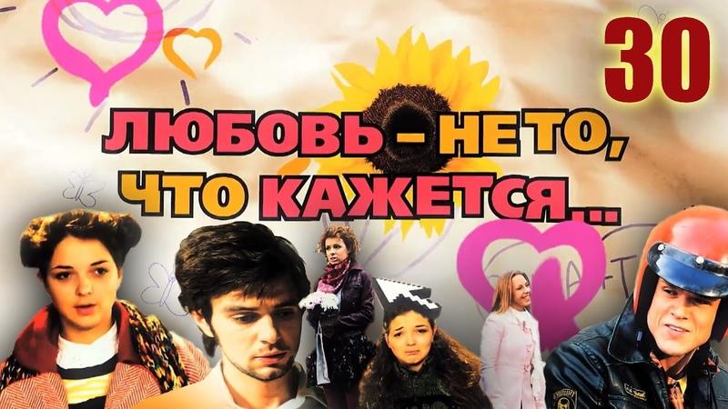 Любовь не то что кажется 30 серия 2009