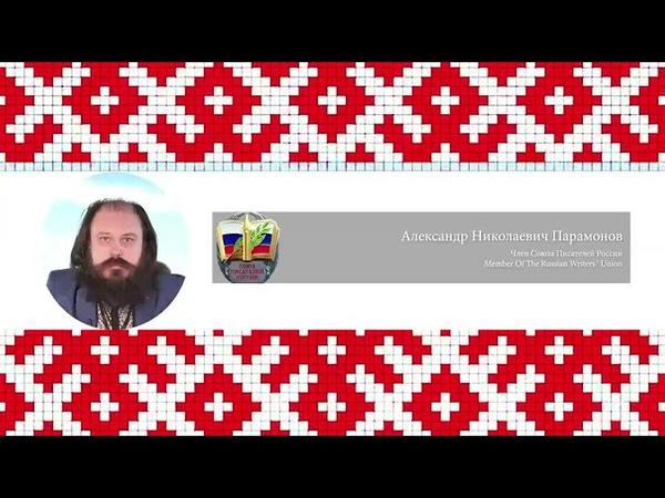 Интервью Александра Парамонова 09 05 2020