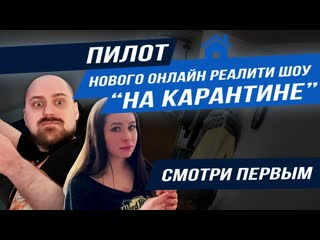На карантине Новое онлайн реалити-шоу