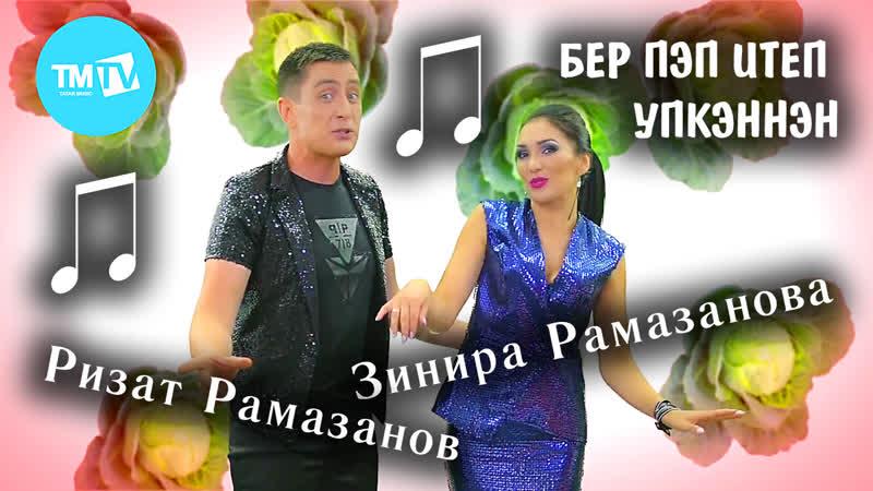 Зинира Рамазанова Ризат Рамазанов Бер пэп итеп упкэннэн на татар яз 2017 г