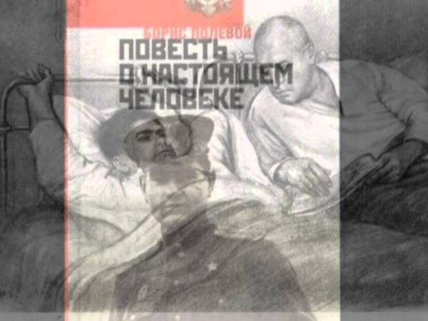 Повесть о настоящем человеке Борис Полевой буктрейлер