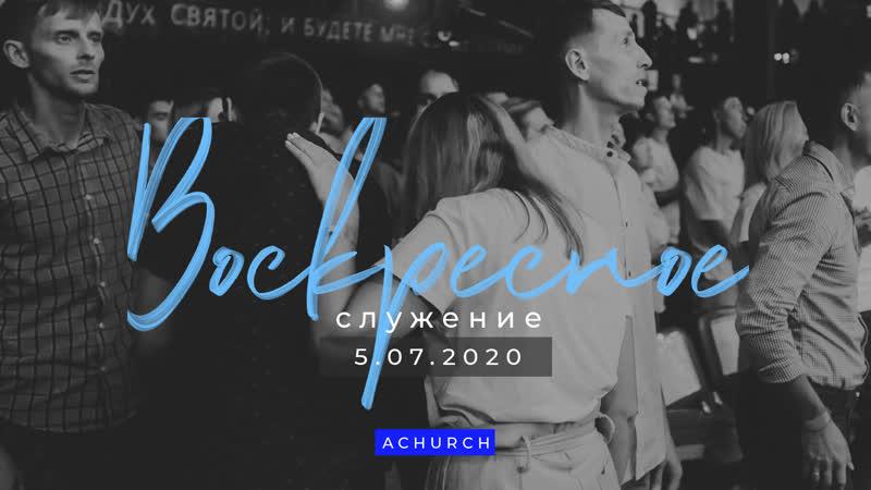 Воскресное служение 5 07 20 l ЦЕРКОВЬ ПРОСЛАВЛЕНИЯ АЧИНСК