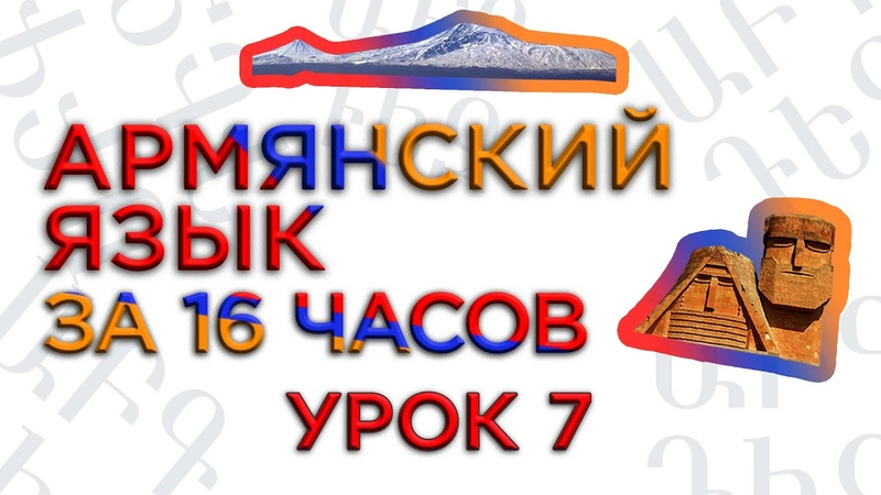 Армянский язык за 16 часов кинокомпания HAYK проект по изучению армянского языка