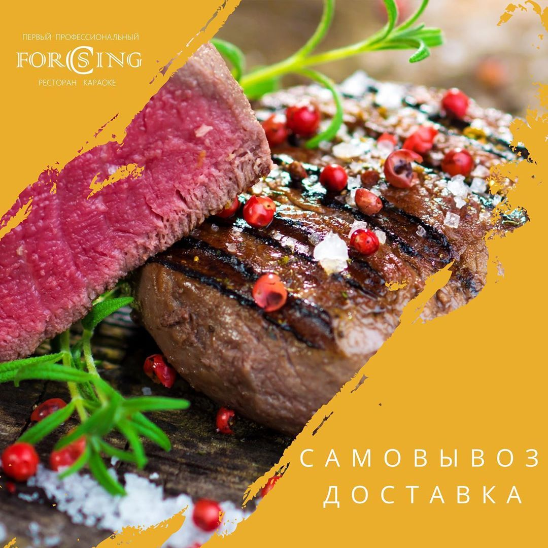 Ресторан, караоке-бар «Forsing» - Вконтакте