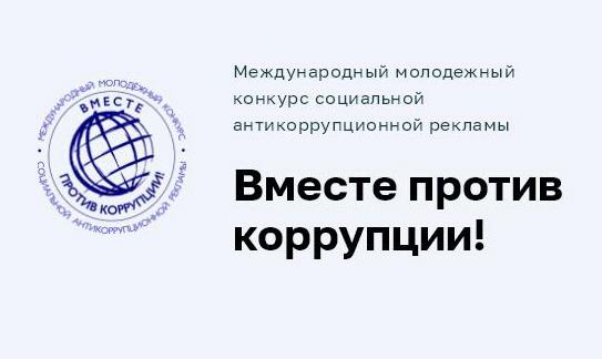 Принимаются заявки на Международный молодёжный конкурс социальной антикоррупционной рекламы «Вместе против коррупции!»