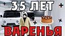 ДЕНЬ РОЖДЕНИЕ 35 лет это писец GTA 5 RUSSIA RADMIR RP КРИМИНАЛЬНАЯ РОССИЯ GTA 5 online