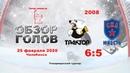Трактор-08 VS СКА-Юность-08_25.02.20