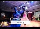 LIME BAND - Wedding Dance. Perfect (cover Ed Sheeran)