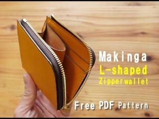 【レザークラフト】型紙付き  L字ファスナーの財布を作る。【Leather craft】Free Pattern Making a L-shaped zipper wallet