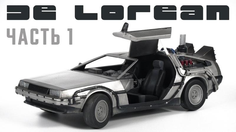 DeLorean DMC 12 Назад в будущее Обработка поверхности после печати на 3d принтере Ultimaker 2
