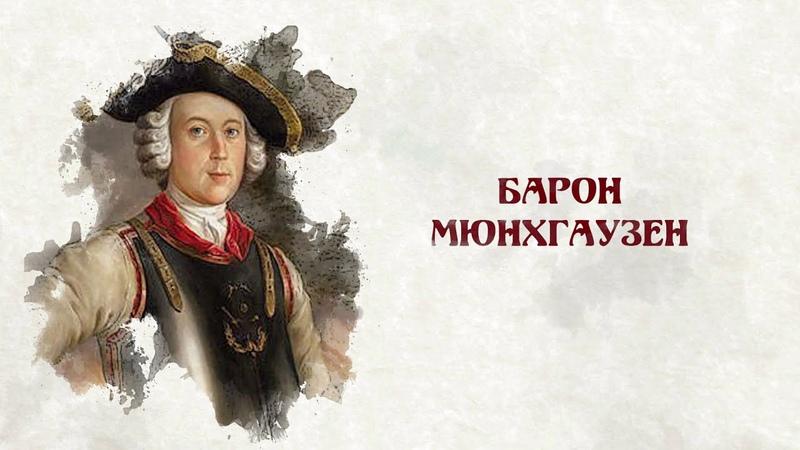 Сказки и сказочники Барон Мюнхгаузен