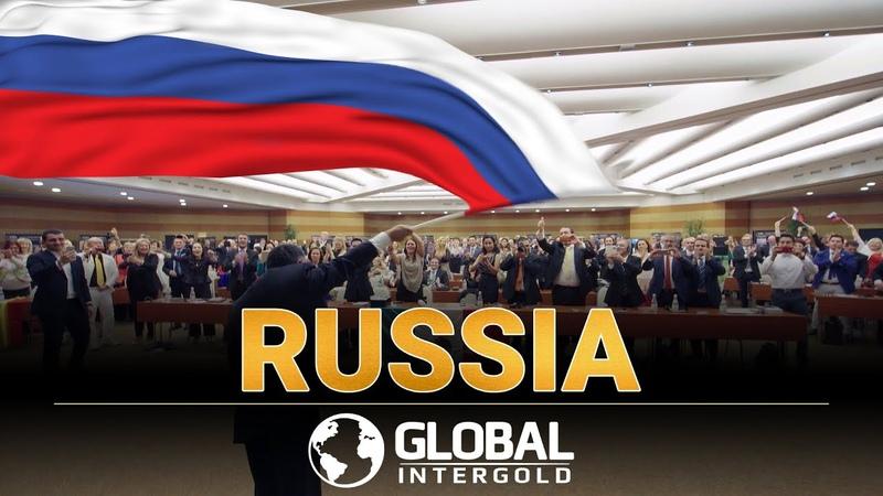 Global InterGold в России золото покоряет сердца!