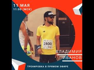 Тренировка на укрепление суставов и связок с Владимиром Ивановым (атлет команды New Balance)